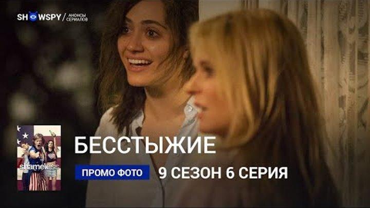 Бесстыжие 9 сезон 6 серия промо фото