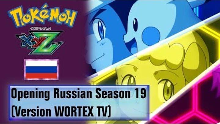 Pokémon Season 19 Russian Opening (Version WORTEX TV)