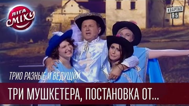 Трио разные и ведущий - Три Мушкетера, постановка от Горбунова | Лига Смеха, прикольное видео