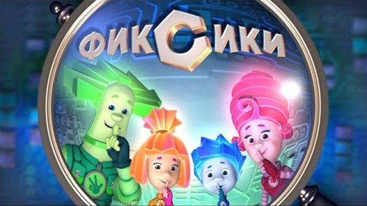 Фиксики мультик игра новые серии 2017 1 серия квест
