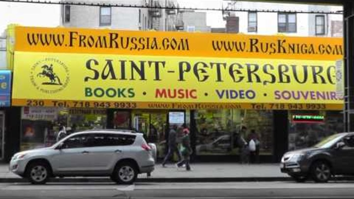 Нью-Йорк, Брайтон Бич, март 2012