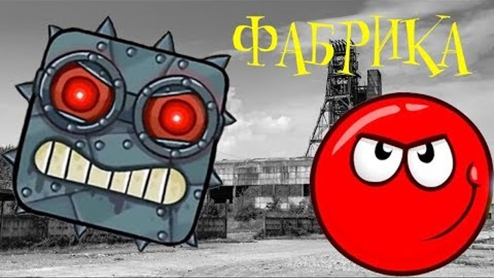 Красный Шарик Red Ball 4 Геймплей Мультик для детей. Приключения красного шарика Мрачная Фабрика