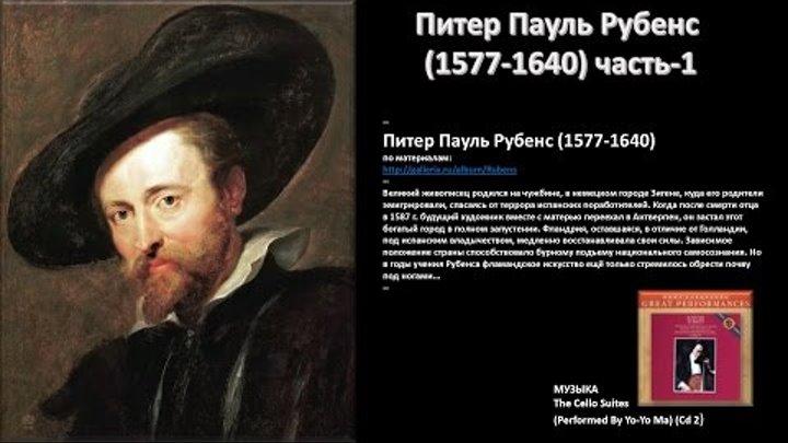 Питер Пауль Рубенс (1577-1640) ч-1