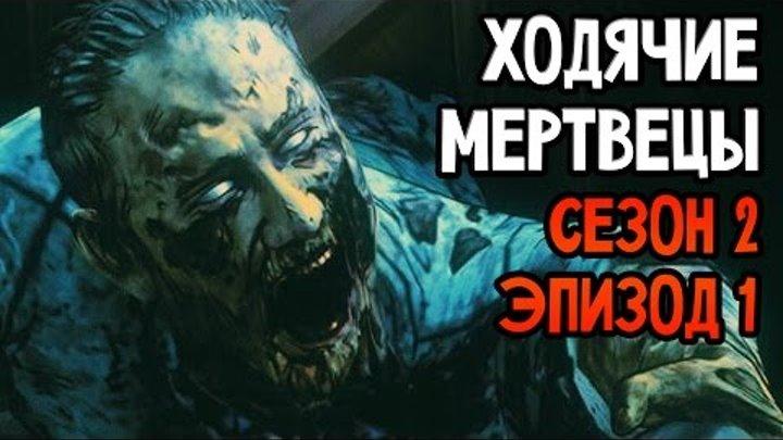 The Walking Dead Прохождение На Русском #7 — СЕЗОН 2 ЭПИЗОД 1