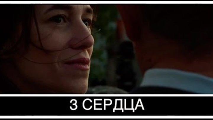 Трейлер французской драмы «Три сердца» 2014 / Шарлотта Генсбур, Катрин Денёв