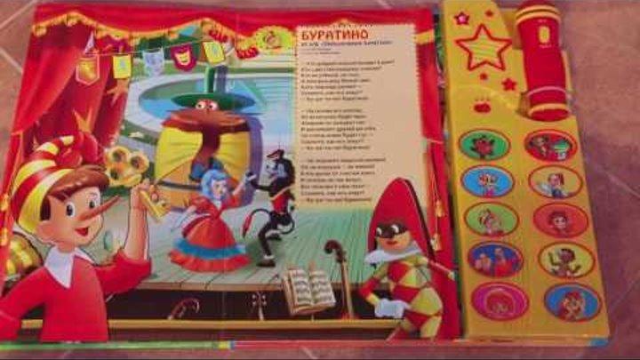 Буратино,Винни-пух,красная шапочка,кот Леопольд ,чунга-чанга.Хит-парад,поём вместе,караоке.умка