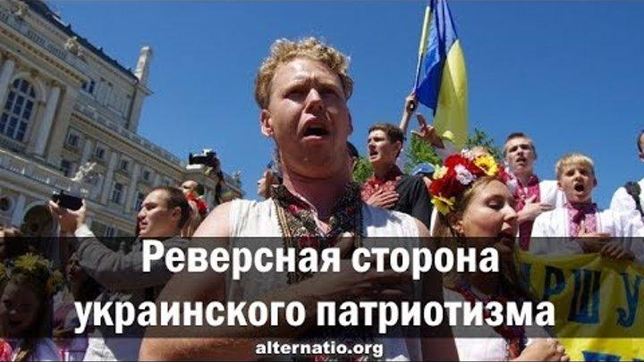 Андрей Ваджра. Реверсная сторона украинского патриотизма (№ 38)