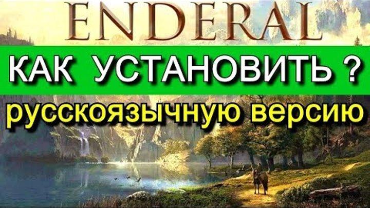 Как установить Enderal (Эндерал: Осколки порядка) на русском языке?