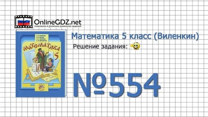 Задание № 554 - Математика 5 класс (Виленкин, Жохов)