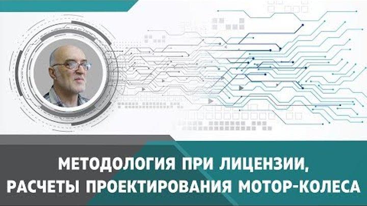 Будет ли предоставляться методология расчета и проектирования мотор-колес при приобретении лицензии?
