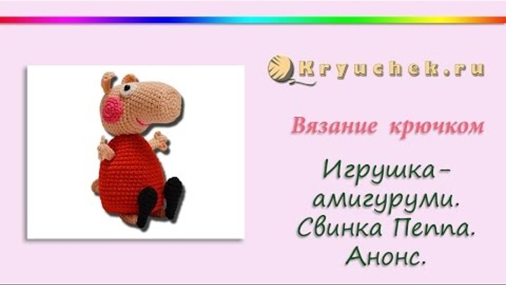 Свинка Пеппа. Игрушка. Амигуруми. Анонс. (Peppa Pig. Toy. Amigurumi. Preview)