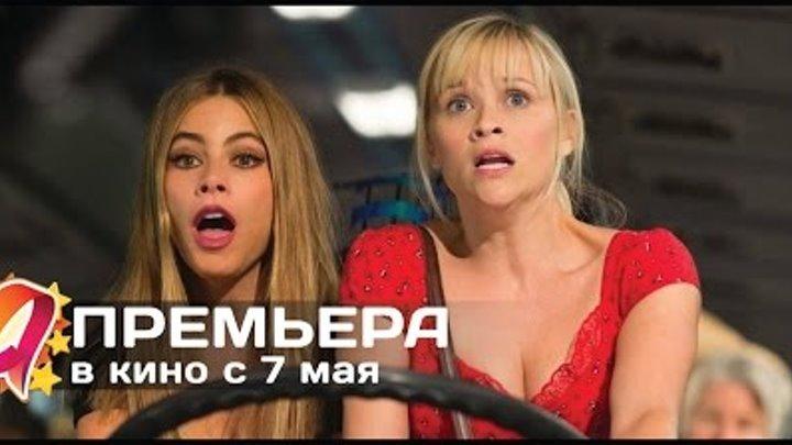 Красотки в бегах (2015) HD трейлер   премьера 7 мая