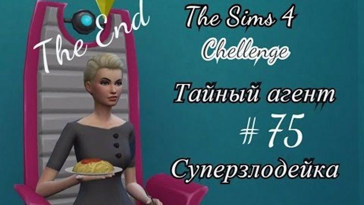 The Sims 4 Challenge Тайный агент Злодейка, 75 серия