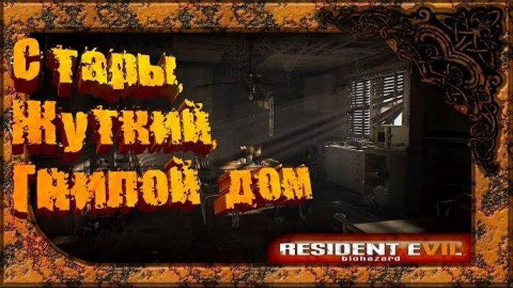 Resident Evil 7 Biohazard СТАРЫЙ, ЖУТКИЙ, ГНИЛОЙ ДОМ.