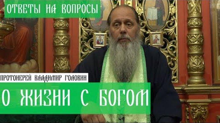 Прот. Владимир Головин. О жизни с Богом. Ответы на вопросы.