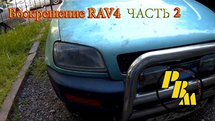 Воскрешение RAV4 2 серия