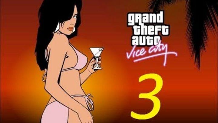 GTA Vice City прохождение серия 3 (Миссия с вертолетом)