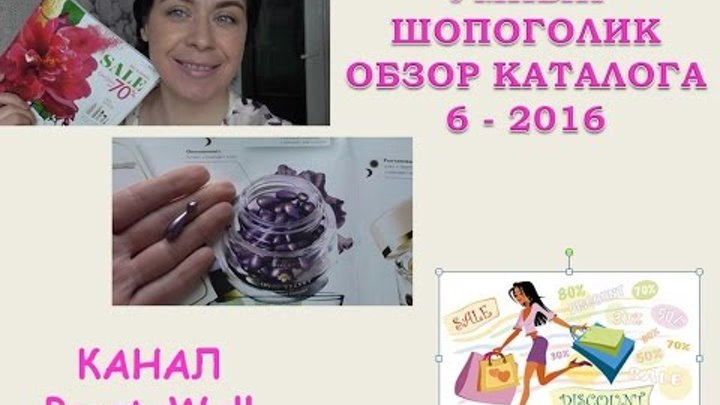 КАТАЛОГ ORIFLAME 6-2016. ЛИСТАЕМ ВМЕСТЕ - ВЫБИРАЕМ ЛУЧШЕЕ