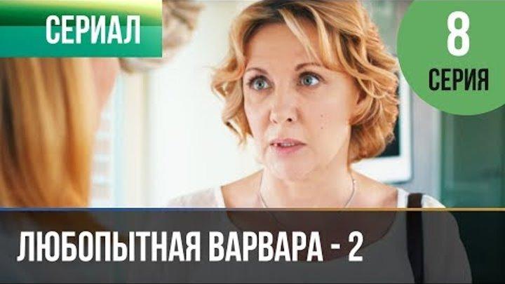 ▶️ Любопытная Варвара - 2 сезон 8 серия - Детектив | Фильмы и сериалы