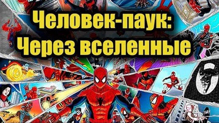 Человек-паук: Через вселенные - Актёры русского дубляжа