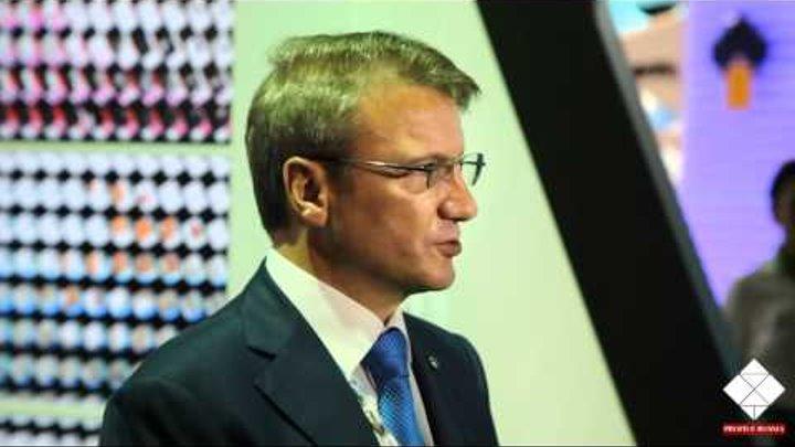 Герман Греф: Россия уже в кризисе 2012