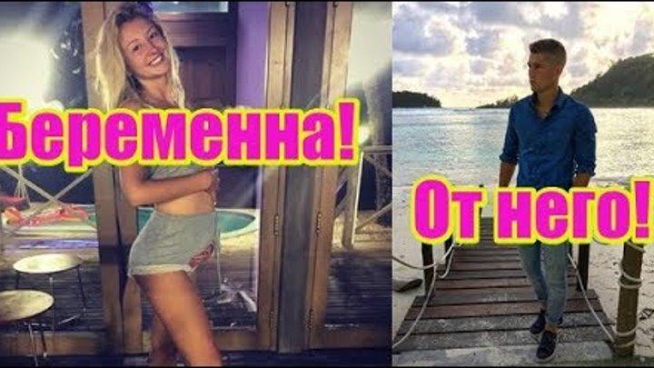 Марго Овсянникова беременна от Гриценко! Дом2 новости и слухи