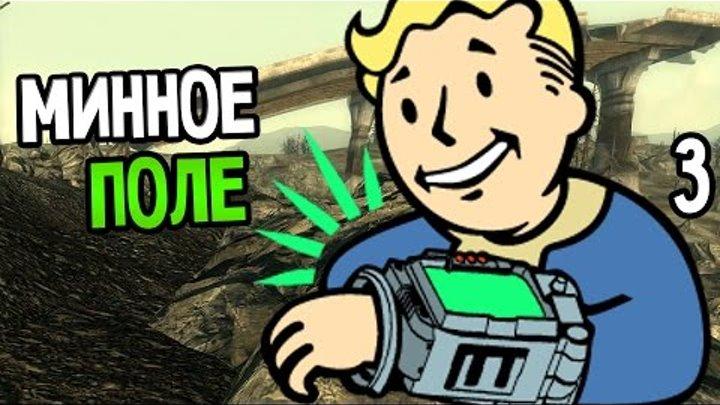 Fallout 3 Прохождение На Русском #3 — МИННОЕ ПОЛЕ