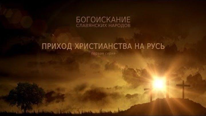 Богоискание славянских народов 1 серия полная версия