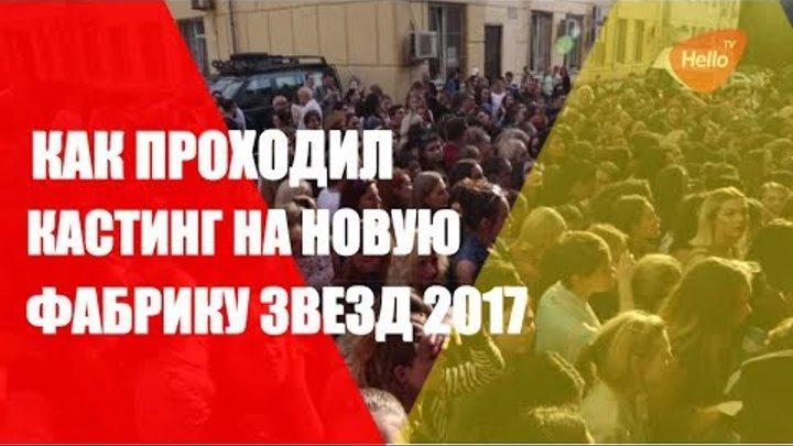 Кастинг Фабрика звезд 2017 | Новая фабрика звезд на МУЗ ТВ | Участники Фабрики звезд 2017