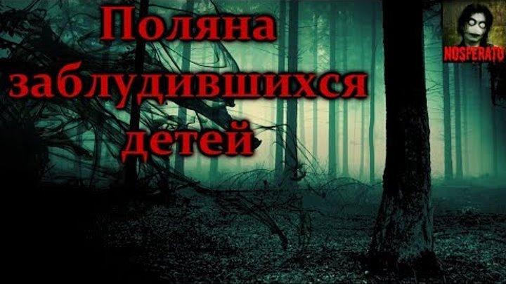 Истории на ночь - Поляна заблудившихся детей