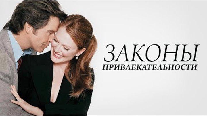"""""""Законы привлекательности"""" - 2004 анонс, трейлер-тизер на русском Laws of Attraction"""