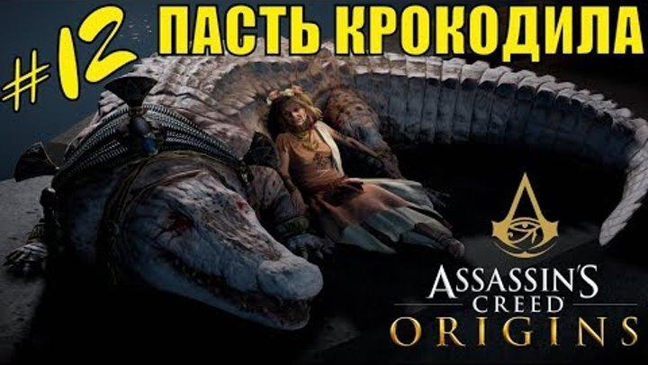 Assassin's creed origins (Кредо убийцы истоки) Пасть крокодила. Наши дни   игра про ассасина