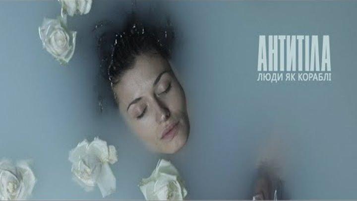 Антитіла - Люди, як кораблі / Official video