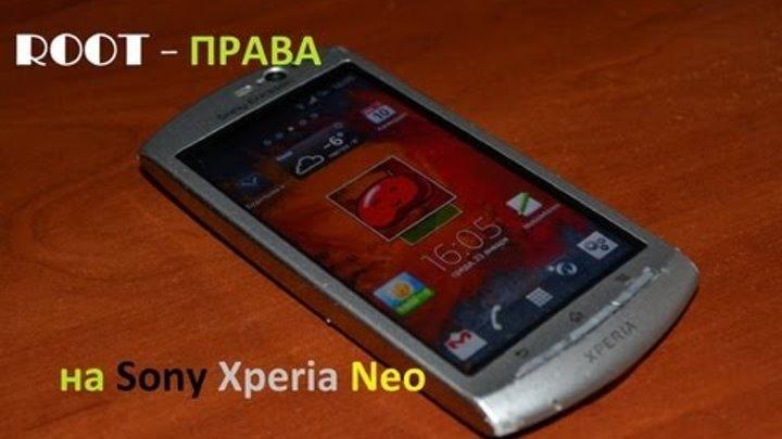 Получение root-прав на Sony Xperia Neo ( Neo V )android 4.0.4 ( ua )