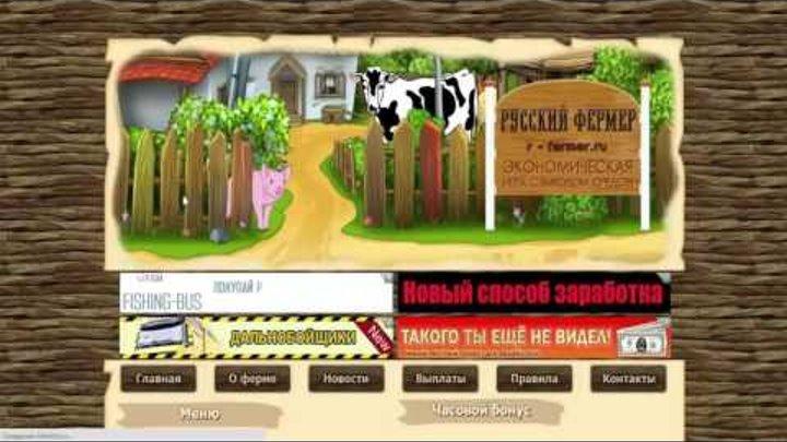 Русский Фермер экономическая Игра с выводом средств