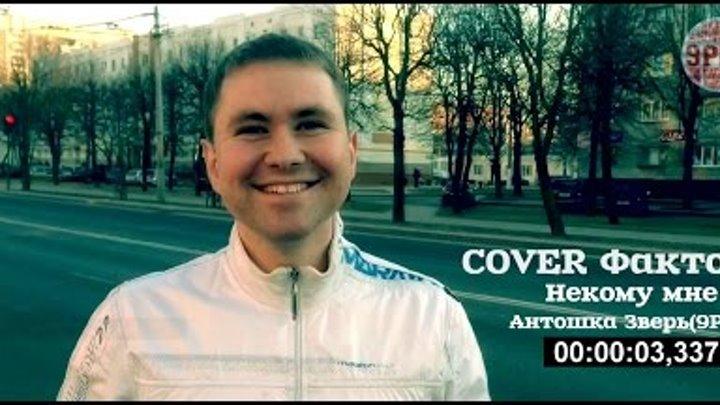Антошка Зверь(9PRO) - Некому мне (COVER Фактор-2)