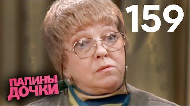 Папины дочки   Сезон 8   Серия 159