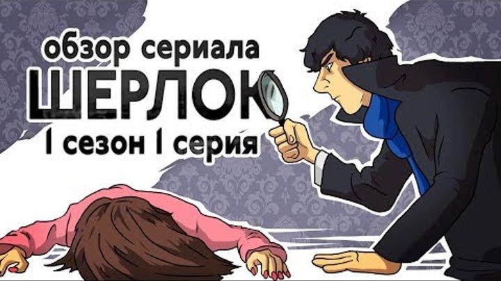 IKOTIKA - Шерлок. сезон 1 серия 1 (обзор сериала)