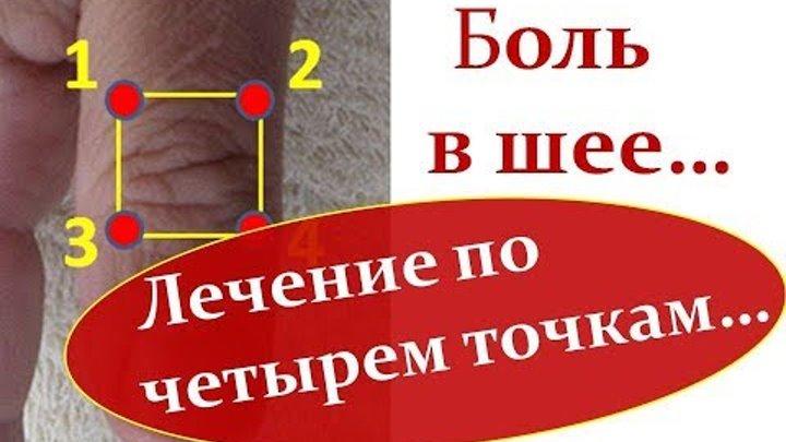Лечение шеи по четырем точкам 1 06 18