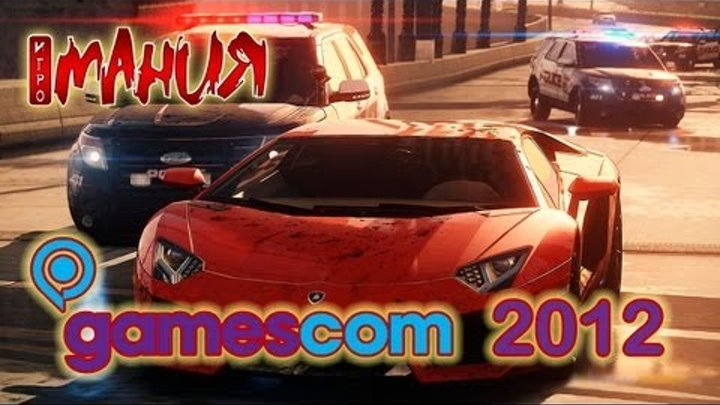 Need For Speed: Most Wanted (2012) - Gamescom 2012 Singleplayer Trailer [RU]