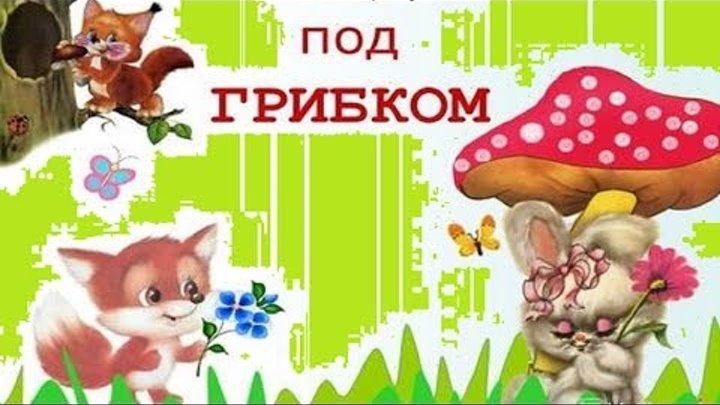 """""""Под грибом"""" Веселые сказки для детей. Сказки Сутеева с красочными картинками. (Full HD)"""