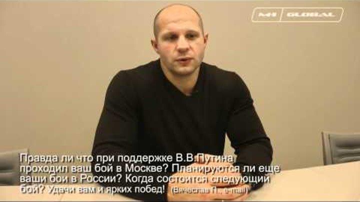 Федор Емельяненко отвечает на вопросы. Часть-1