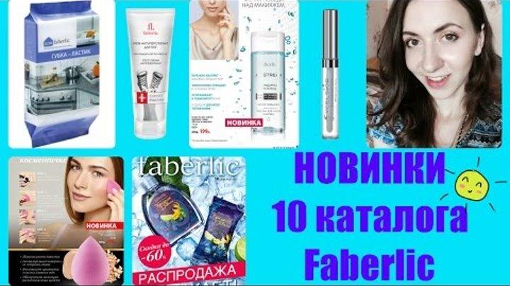 НОВИНКИ! 10 каталога Faberlic 2016г.