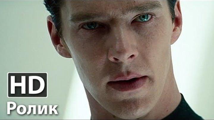 Стартрек Возмездие - ТВ-ролик 4 | 2013 HD