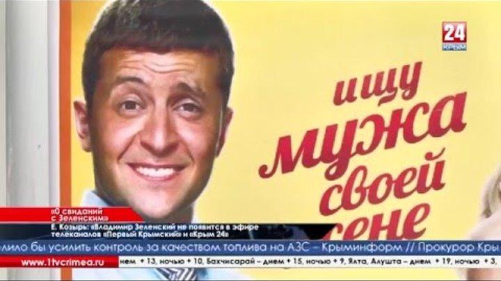 В Симферополе зрители на фильм с участием Зелинского не пришли