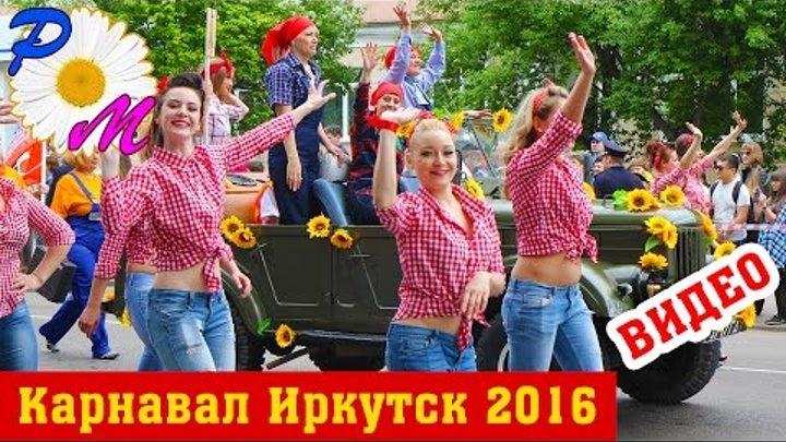 Карнавал день города Иркустк 2016! 355 лет Иркутску! Carnival city day 2016! 355 years to Irkutsk!