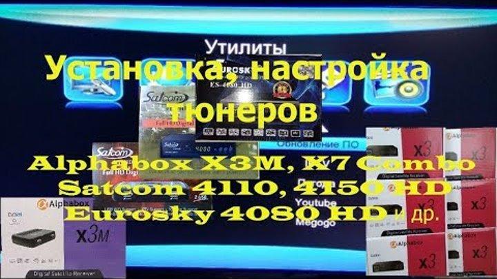 Установка, настройка тюнеров Alphabox X3M, X7 Combo, Satcom 4110, 4150 HD, Eurosky 4080 HD и др