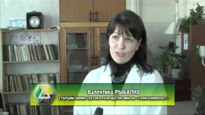 Исследовательская работа специалистов АО «Саянскхимпласт»