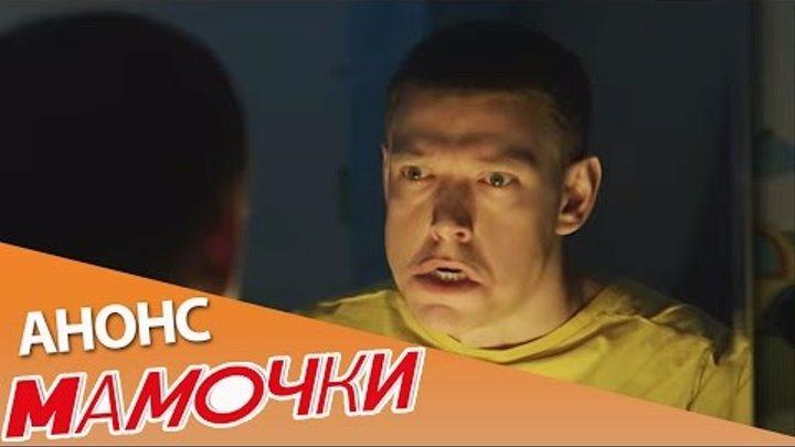 МАМОЧКИ. 3 сезон на СТС 6 февраля 20:00
