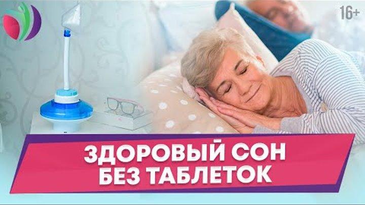 """Дыхательный тренажер """"Самоздрав"""" для профилактики и лечения бессонницы"""